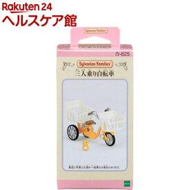 シルバニアファミリー カ-625 三人乗り自転車(1コ入)【シルバニアファミリー】