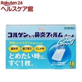 【第2類医薬品】コルゲンコーワ 鼻炎フィルム クール(18枚入)【コルゲンコーワ】
