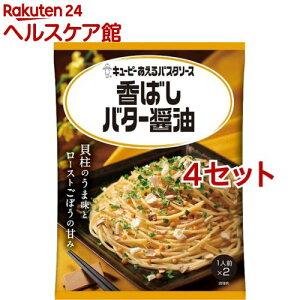 あえるパスタソース 香ばしバター醤油(26.4g*2袋入*4セット)【あえるパスタソース】