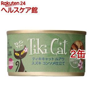 ティキキャット ルアウ スズキ コンソメ仕立て(80g*2缶セット)