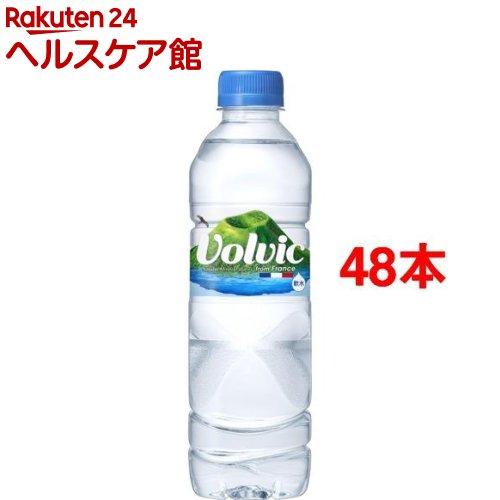 ボルヴィック 正規輸入品(500mL*48本セット)【ボルビック(Volvic)】【送料無料】