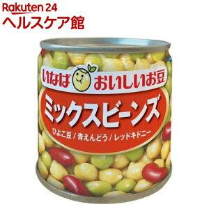 毎日サラダ ミックスビーンズ(110g)【毎日サラダ】[缶詰]