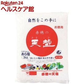 赤穂の天塩(3kg)【天塩】
