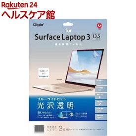 Surface Laptop3 13.5インチ 液晶保護フィルム ブルーライトカット TBF-SFL191FLKBC(1枚)【Digio2】