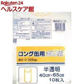 ロング缶用ポリ袋 半透明 TN-30(10枚入)【more99】
