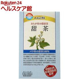 おらが村の健康茶 甜茶(1.5g*32袋)【slide_b2】