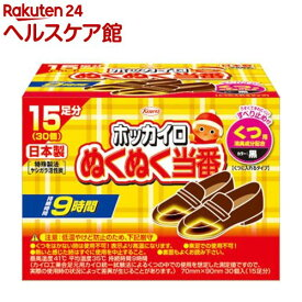 ホッカイロ ぬくぬく当番 くつ用(15足分)【ホッカイロ ぬくぬく当番】