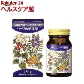 【第(2)類医薬品】リリーシェハーブ便秘薬(180錠)