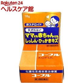【第3類医薬品】コーフル(18g)【more20】【コーフル】