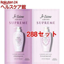 ジュレーム アミノ シュープリーム トライアルセット カシミアモイストグロス(288セット)【ジュレーム】