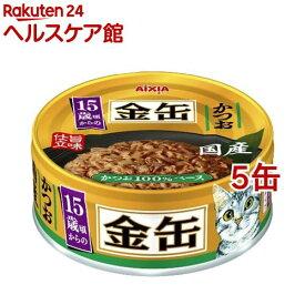 15歳からの金缶ミニ かつお(70g*5缶セット)【金缶シリーズ】