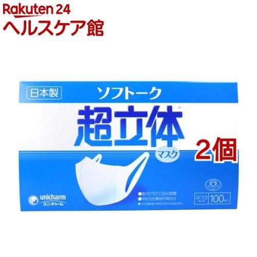 ソフトーク 超立体マスク ふつうサイズ(100枚入*2コセット)【超立体マスク】