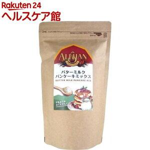 【訳あり】アリサン バターミルク パンケーキミックス(300g)【アリサン】