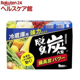 脱臭炭 冷蔵庫用大型 脱臭剤(240g)【脱臭炭】