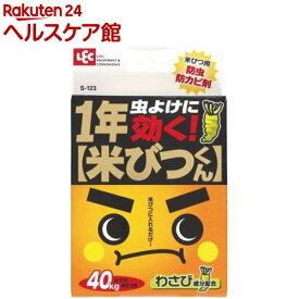 1年米びつくん(米びつ用防虫・防カビ剤)(1セット)【米びつくん】