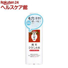 純米 ひきしめ水(190ml)【純米スキンケア】