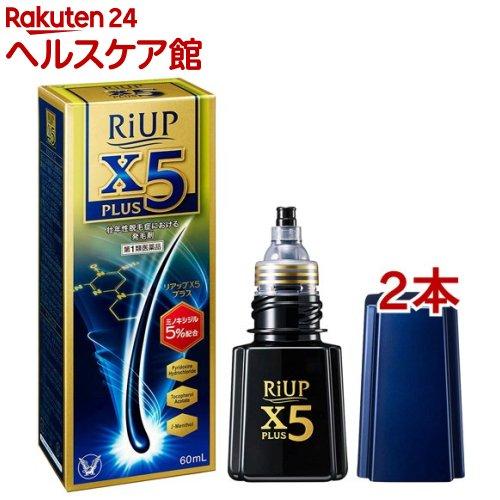 【第1類医薬品】リアップX5プラスローション(60mL*2コセット)【リアップ】【送料無料】