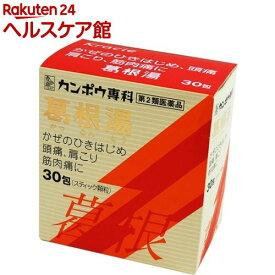 【第2類医薬品】葛根湯エキス顆粒Sクラシエ(30包)