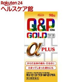 【第3類医薬品】キューピーコーワ ゴールドα-プラス(90錠)【キューピー コーワ】