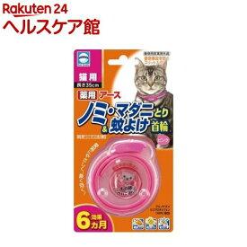 薬用ノミ・マダニとり&蚊よけ首輪猫用(1本入)
