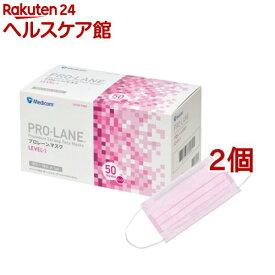 メディコム プロレーンマスク ピンク 2716(50枚入*2コセット)【メディコム】