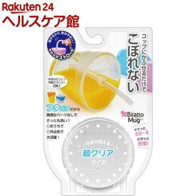 ビタット・マグ(Bitatto Mug) クリア(1コ入)【ビタット・マグ(Bitatto Mug)】