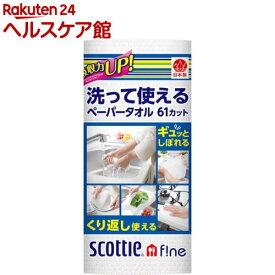 スコッティ ファイン 洗って使えるペーパータオル 61カット(1ロール)【スコッティ(SCOTTIE)】