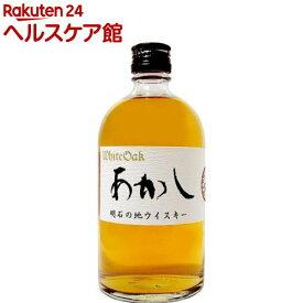 ホワイトオーク 地ウイスキー あかし(500ml)