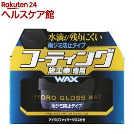ソフト99 コーティング施工車専用ワックス 雨ジミ防止タイプ W-530 00530(150g)【ソフト99】