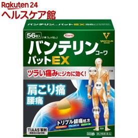 【第2類医薬品】バンテリンコーワパットEX(セルフメディケーション税制対象)(56枚入)【バンテリン】