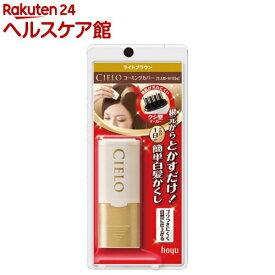 シエロ コーミングカバー ライトブラウン(9ml)【more20】【シエロ(CIELO)】[白髪隠し]