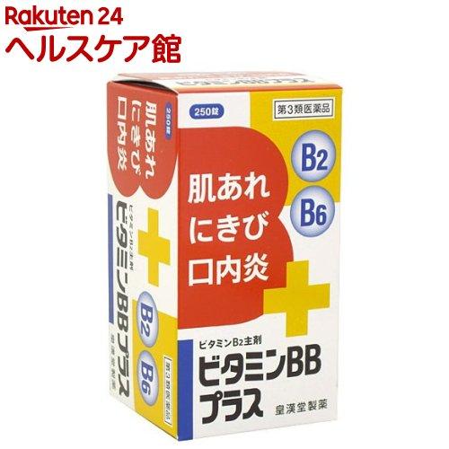 【第3類医薬品】ビタミンBBプラス「クニヒロ」(250錠)【8_k】【クニヒロ】
