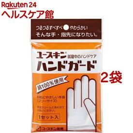 ユースキン ハンドガード(1セット*2コセット)【ユースキン】