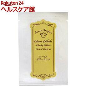 ボンヌプランツ ボディミルク シトラス お試し用(2ml)【ボンヌプランツ】
