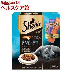 シーバ デュオ 旨みがつお味セレクション(20g*12袋入)【dalc_sheba】【シーバ(Sheba)】[キャットフード]