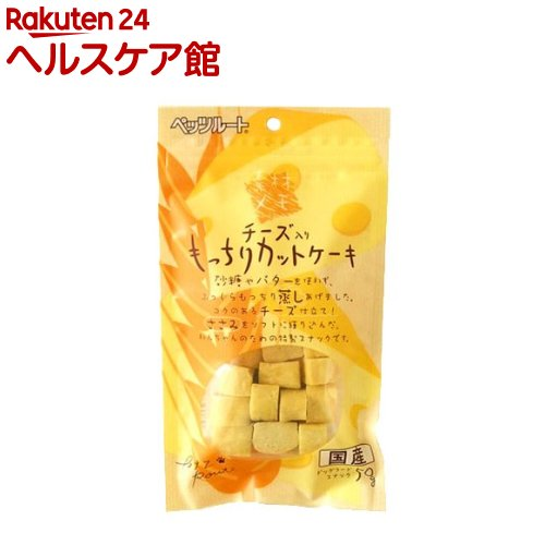 素材メモ チーズ入りもっちりカットケーキ(50g)【素材メモ】