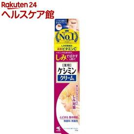 ケシミンクリーム(30g)【ケシミン】