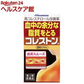 【第3類医薬品】コレストン(セルフメディケーション税制対象)(84カプセル)【コレストン】