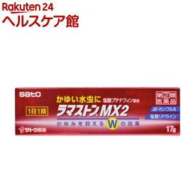 【第(2)類医薬品】ラマストンMX2(セルフメディケーション税制対象)(17g)【ラマストン】