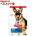 サイエンスダイエット シニア 大型犬種用 高齢犬用(12kg)【dalc_sciencediet】【サイエンスダイエット】