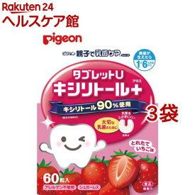 ピジョン 親子で乳歯ケア タブレットU キシリトールプラス とれたていちご味(60粒入*3袋セット)【親子で乳歯ケア】