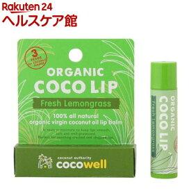 ココウェル オーガニックココリップ フレッシュレモングラス(1コ入)【ココウェル】