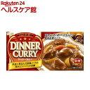 フォン・ド・ボー ディナーカレー 中辛(5皿分*2コ入)【ディナーカレー】