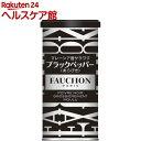 フォション 缶入り サラワク ブラックペッパー あらびき(100g)【FAUCHON(フォション)】