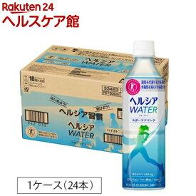 ヘルシアウォーター グレープフルーツ味(500ml*24本)【ヘルシア】