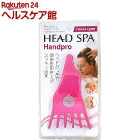 ヘッドスパ ハンドプロ かっさタイプ HS950(1コ入)