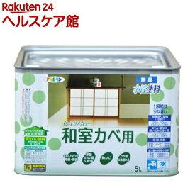 アサヒペン NEWインテリアカラー和室壁 キジュラク(5L)【アサヒペン】