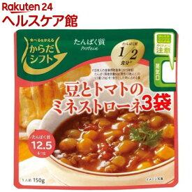 からだシフト たんぱく質 豆とトマトのミネストローネ(150g*3袋セット)【からだシフト】