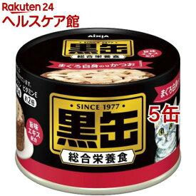 黒缶 まぐろ白身のせかつお(160g*5缶セット)【more20】【黒缶シリーズ】[キャットフード]