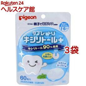 ピジョン 親子で乳歯ケア タブレットU キシリトールプラス なめらかヨーグルト味(35g(60粒入)*3袋セット)【親子で乳歯ケア】